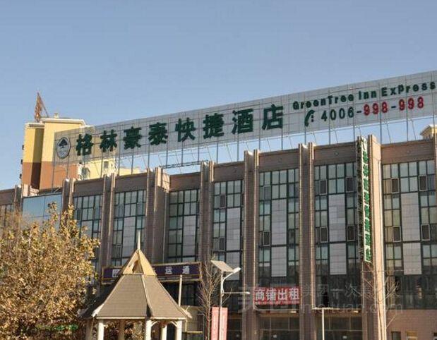 格林豪泰快捷酒店(北京房山长阳镇加州水郡店)预订/团购