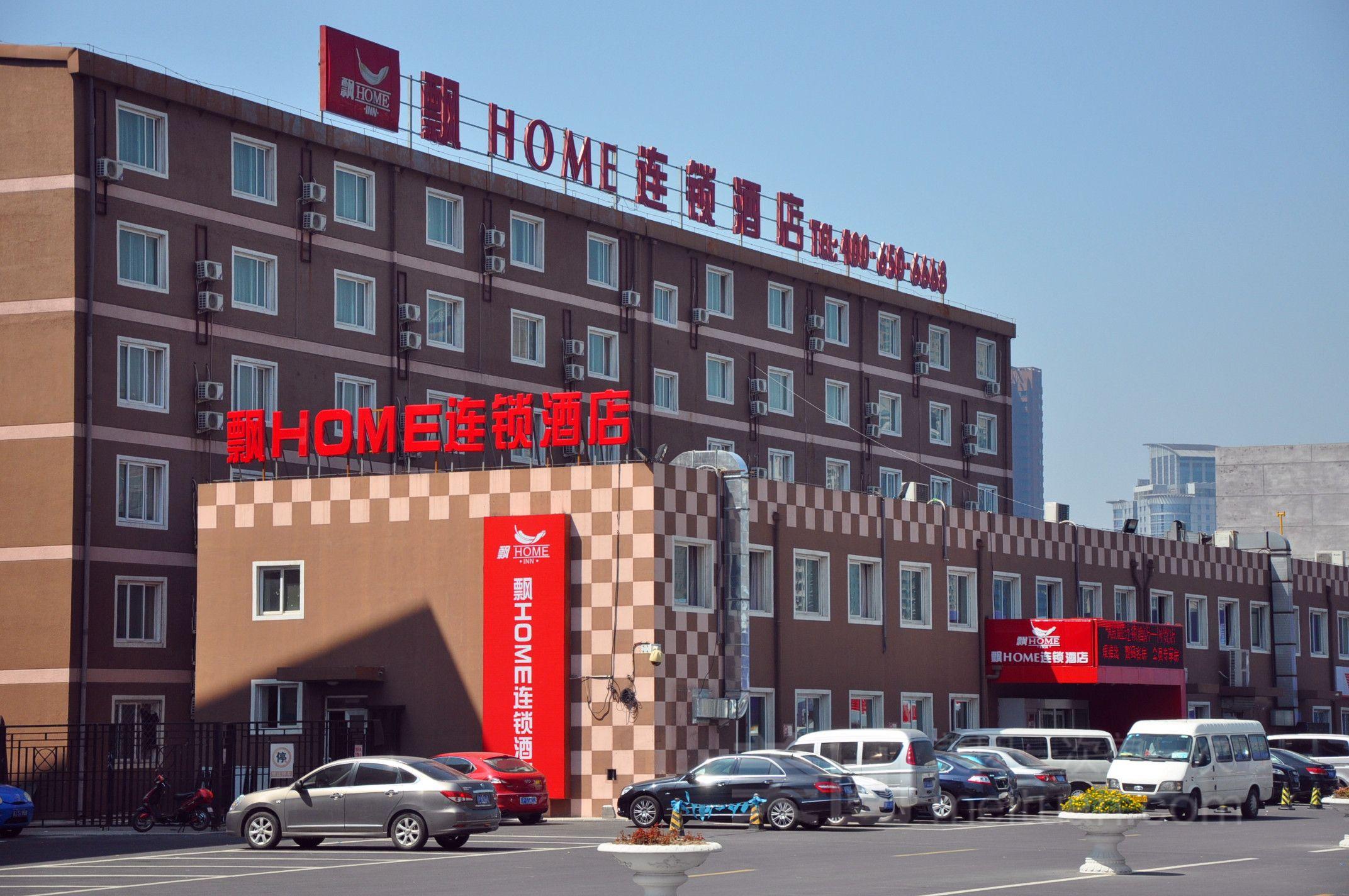 飘HOME连锁酒店(国贸东店)预订/团购