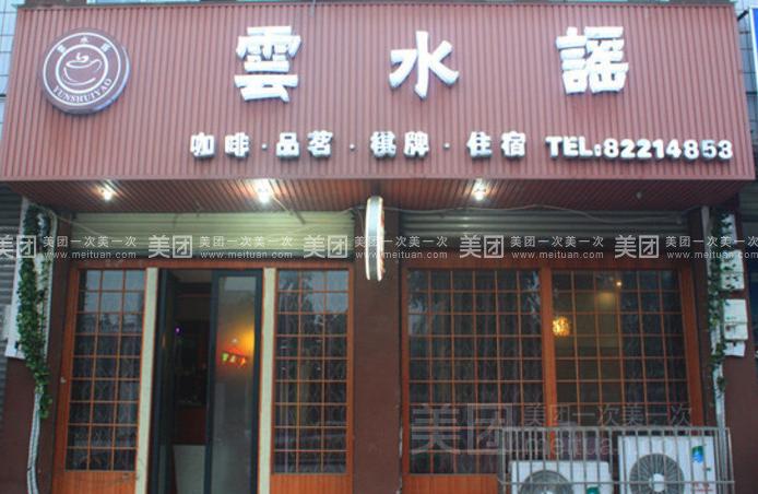 雲水謡(客房部)预订/团购