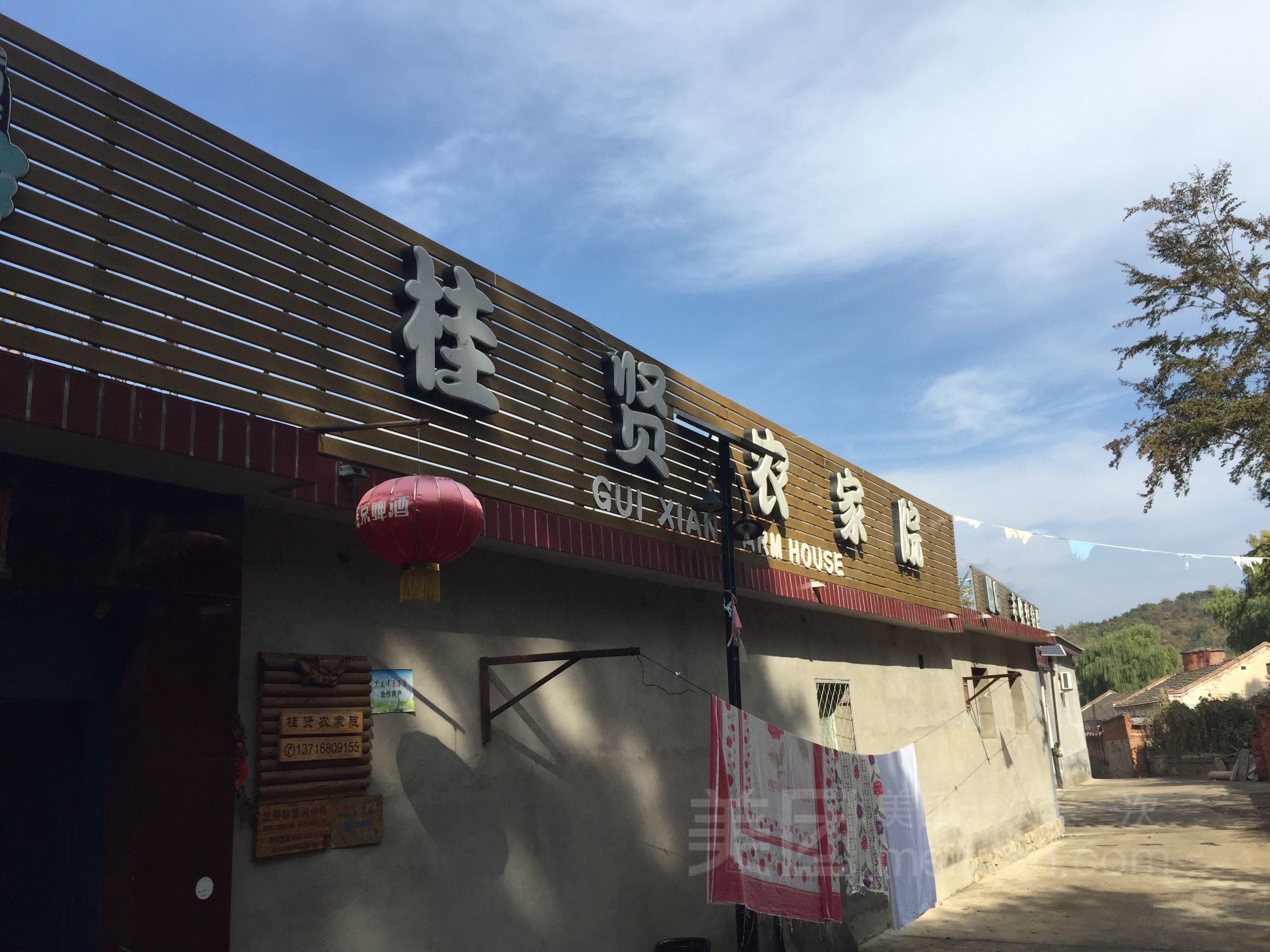 桃源仙谷桂贤农家院预订/团购