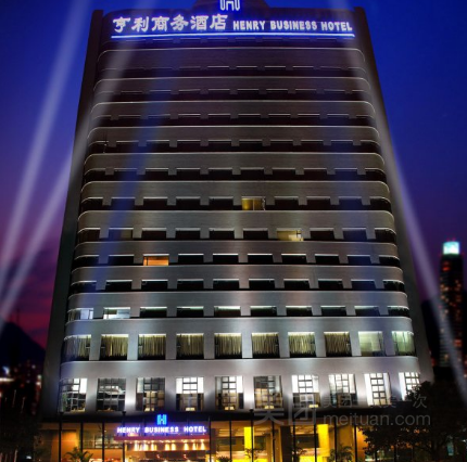 广州亨利酒店预订/团购