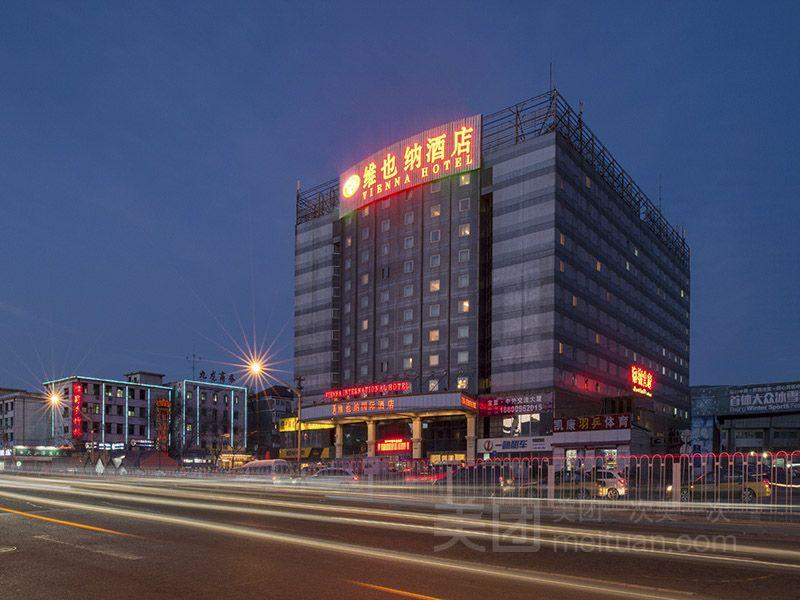 维也纳国际酒店(北京首体店)预订/团购