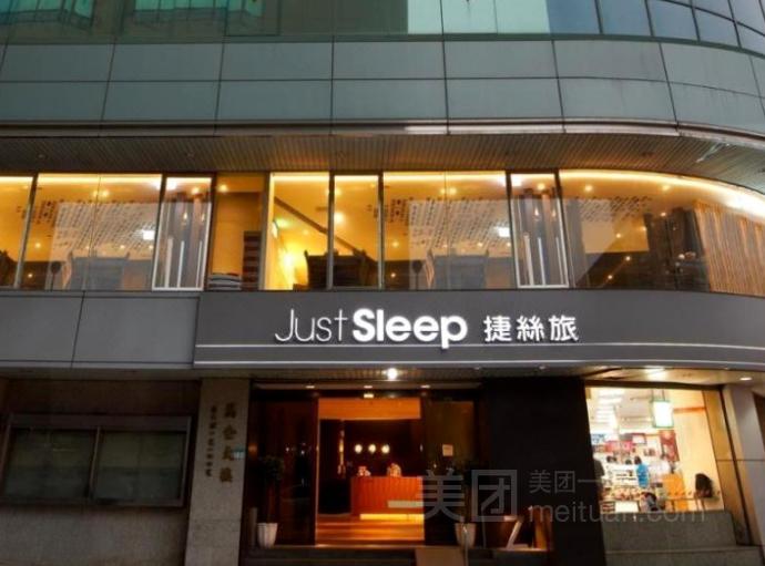 捷丝旅-西门町馆(JustSleepXimendingBranch)预订/团购