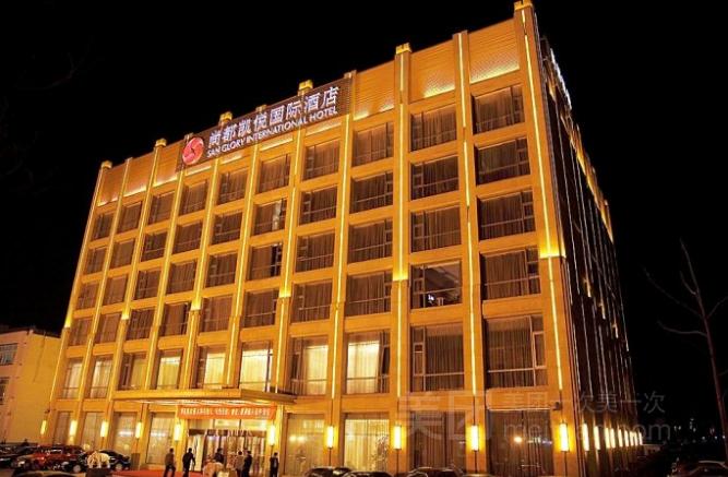 尚都凯瑞国际酒店预订/团购