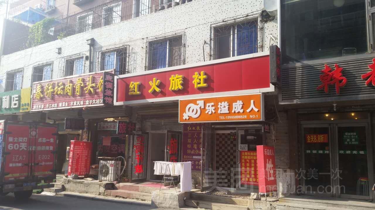 红火旅店预订/团购
