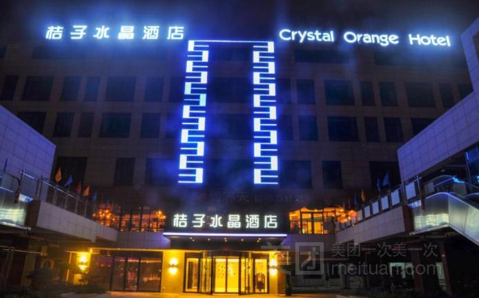 桔子水晶酒店(川沙迪士尼店)预订/团购
