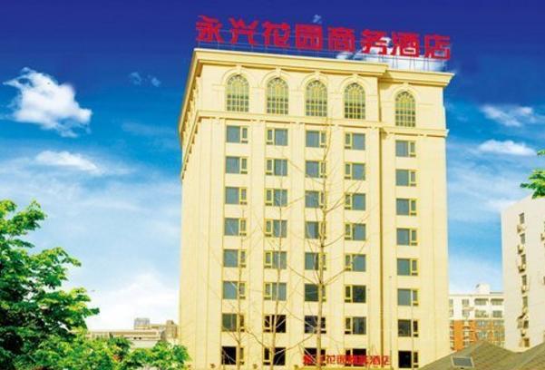 永兴花园商务酒店预订/团购