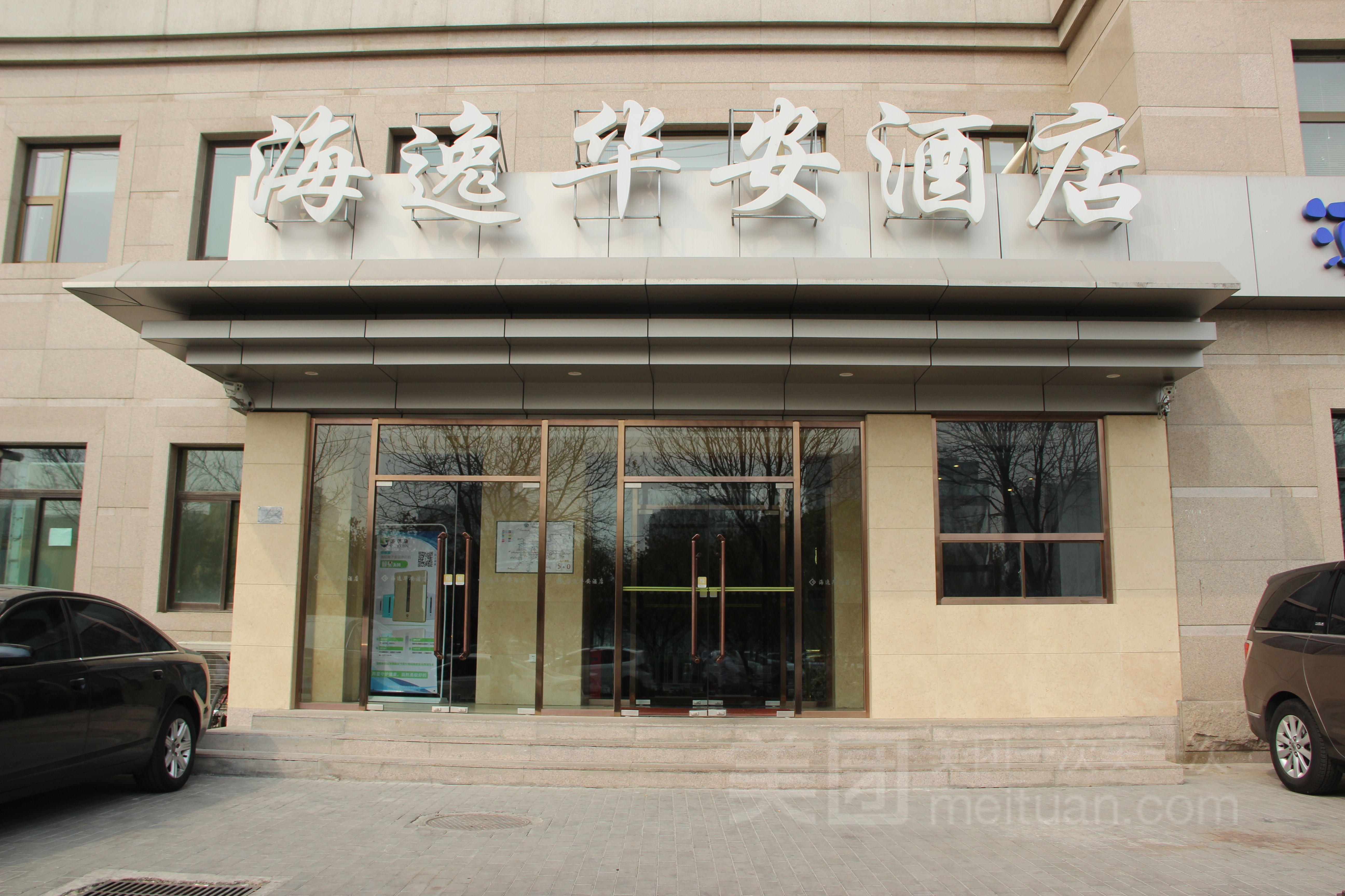 海逸华安酒店预订/团购