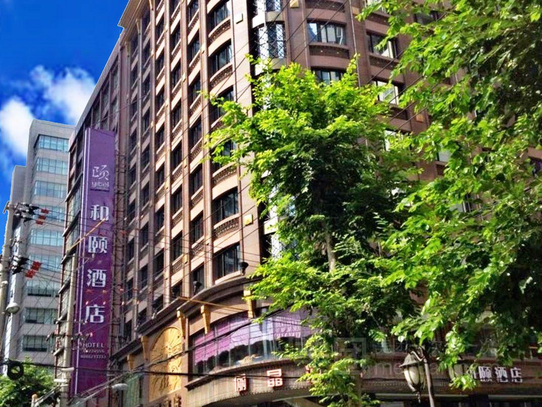 上海南京东路和颐酒店预订/团购