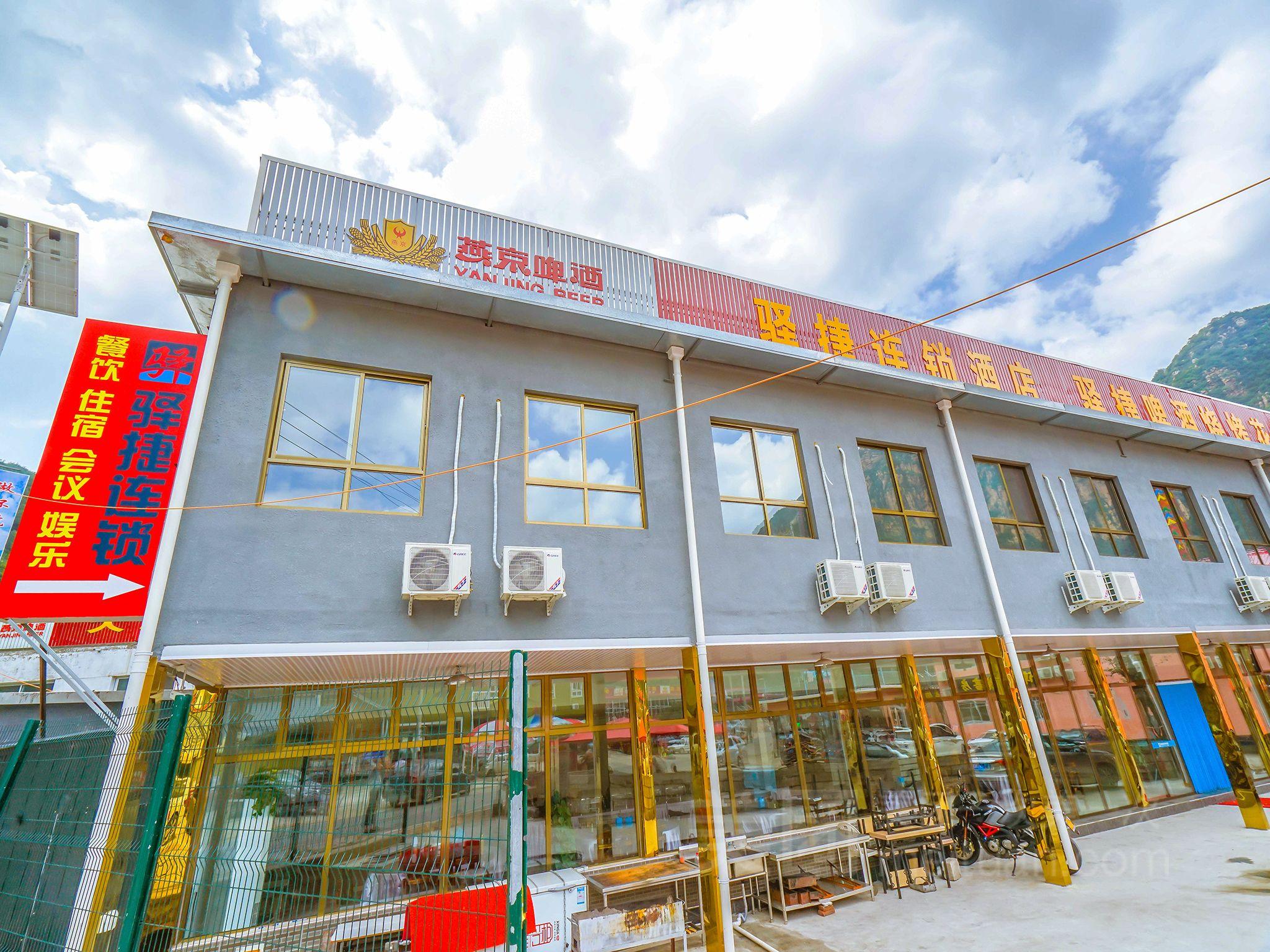 驿捷度假连锁酒店(平谷石林峡一店)预订/团购