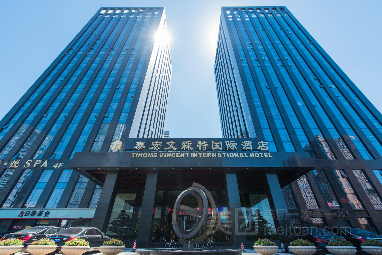 泰宏文森特国际酒店预订/团购