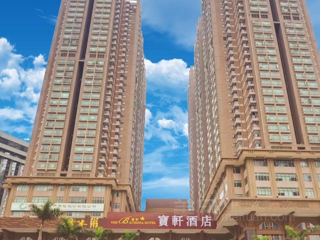 深圳宝轩酒店预订/团购