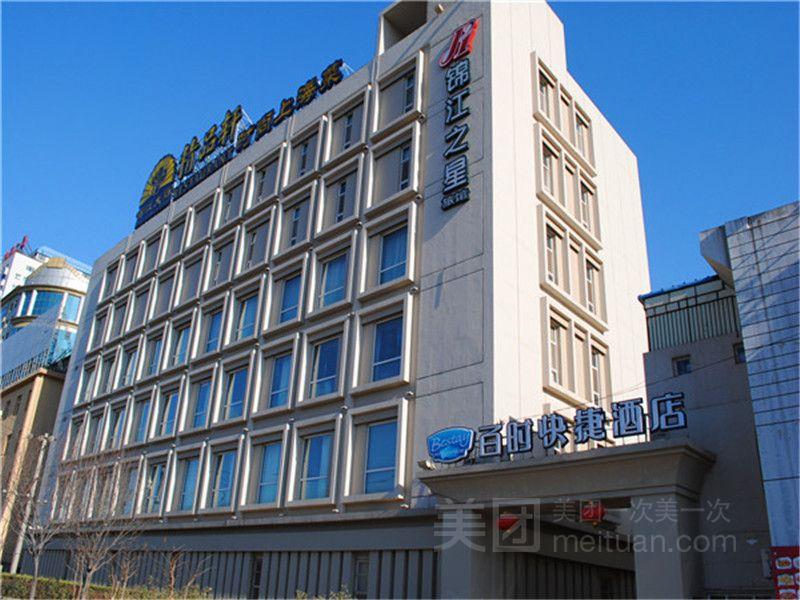 百时快捷酒店(北京广安门店)预订/团购