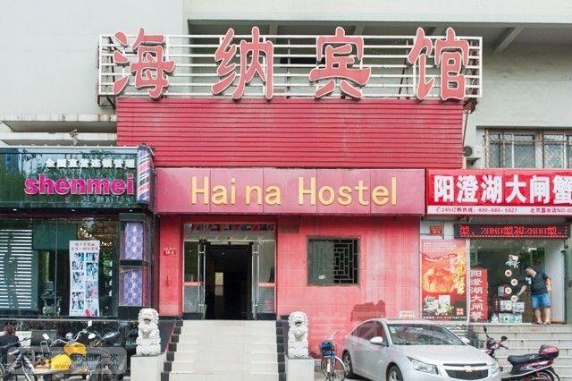 海纳宾馆预订/团购
