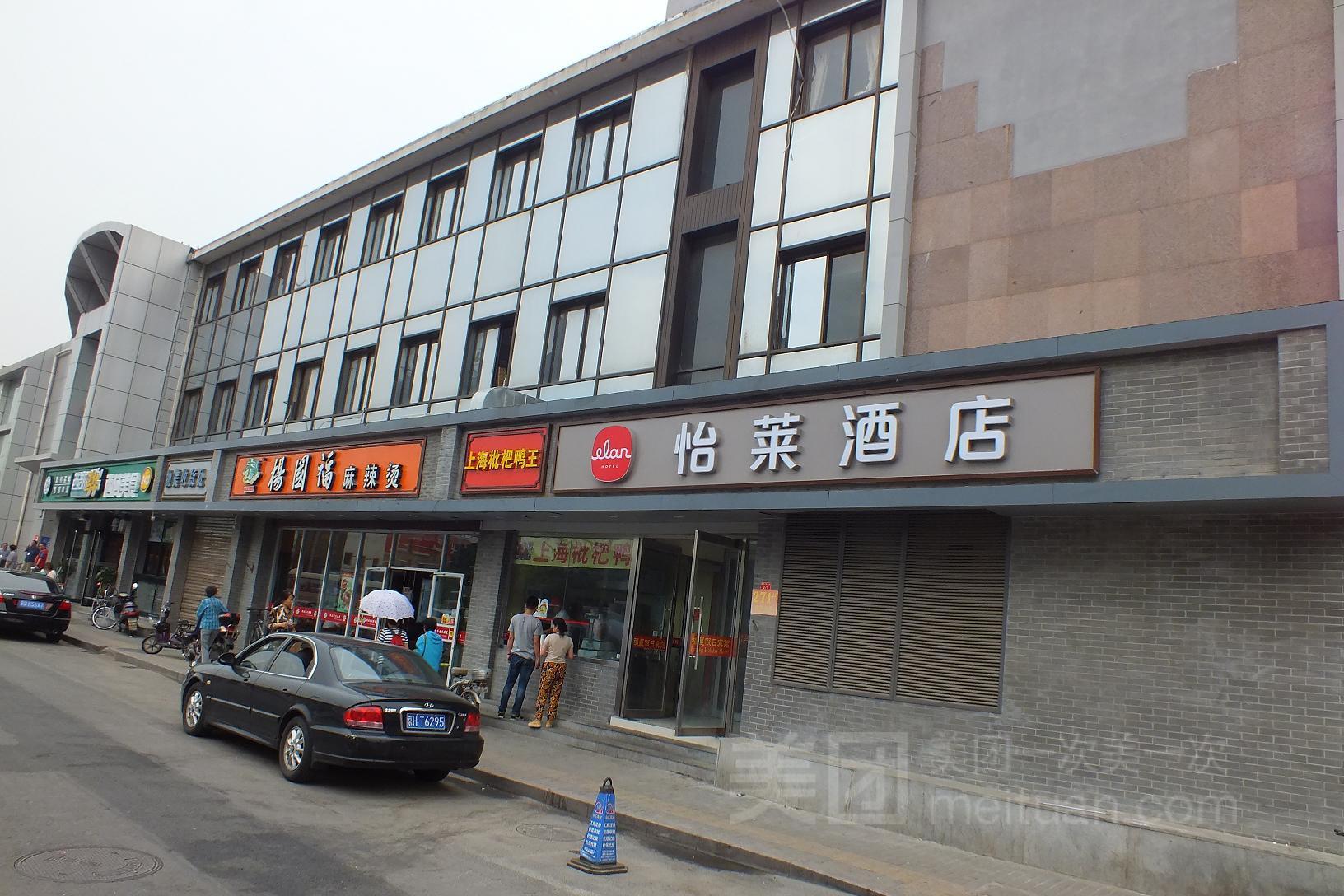 怡莱酒店(北京王府井店)预订/团购