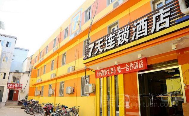 7天连锁酒店(北京通州梨园临河里地铁站店)预订/团购