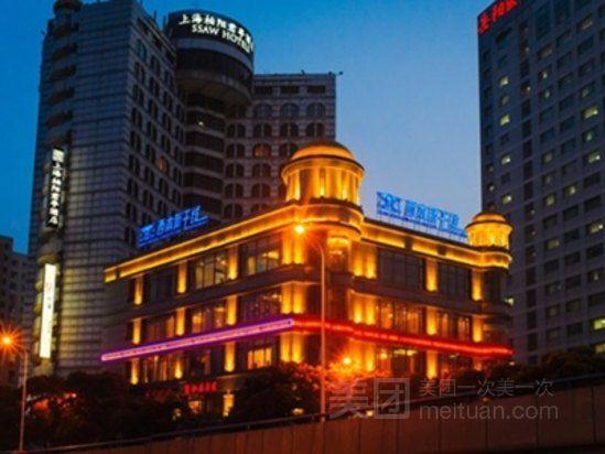 上海柏阳君亭酒店预订/团购