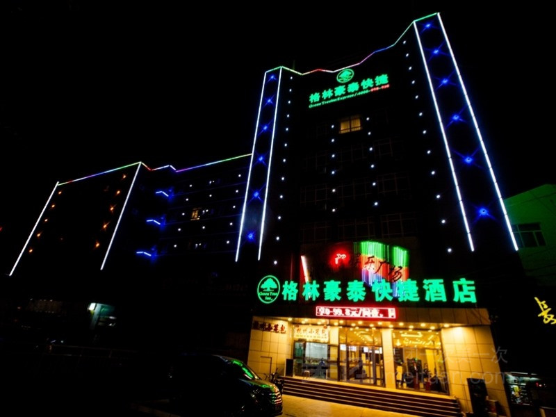 格林豪泰快捷酒店(库尔勒巴州客运总站北山路店)预订/团购