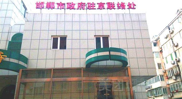 邯郸市政府驻北京联络处(客房部)预订/团购