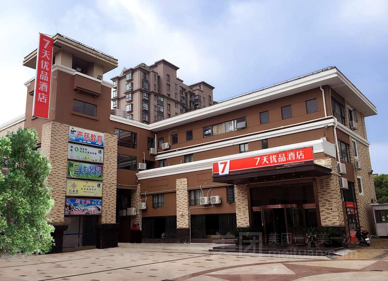 7天优品酒店(上海迪士尼惠南野生动物园店)预订/团购