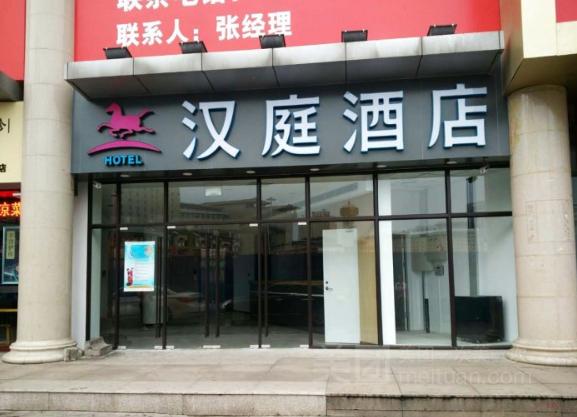 汉庭(北京西站北广场中心店)预订/团购