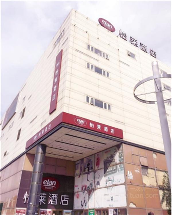 怡莱酒店(北京酒仙桥店)预订/团购