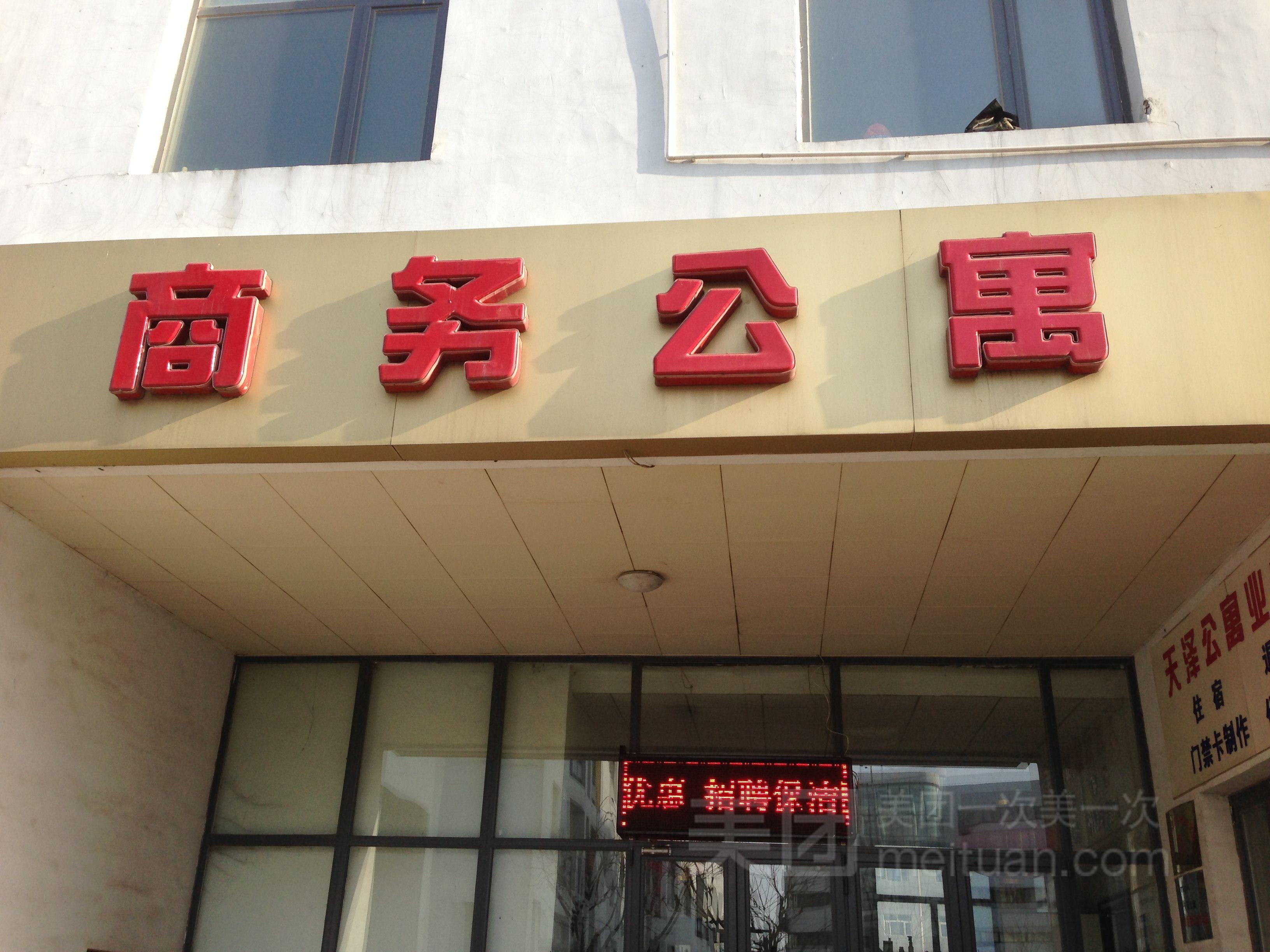 天泽商务公寓预订/团购