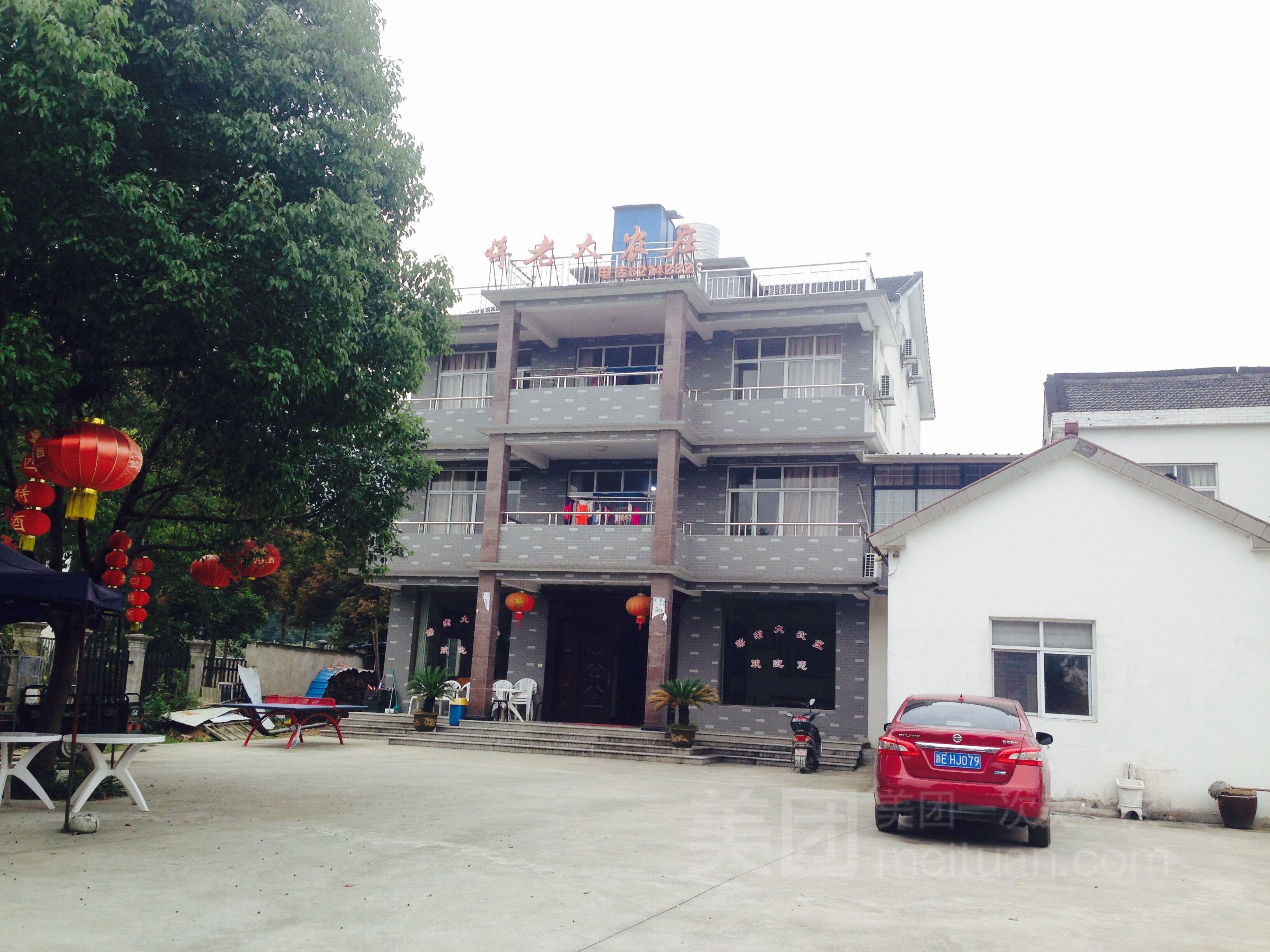 蒋老大农庄预订/团购