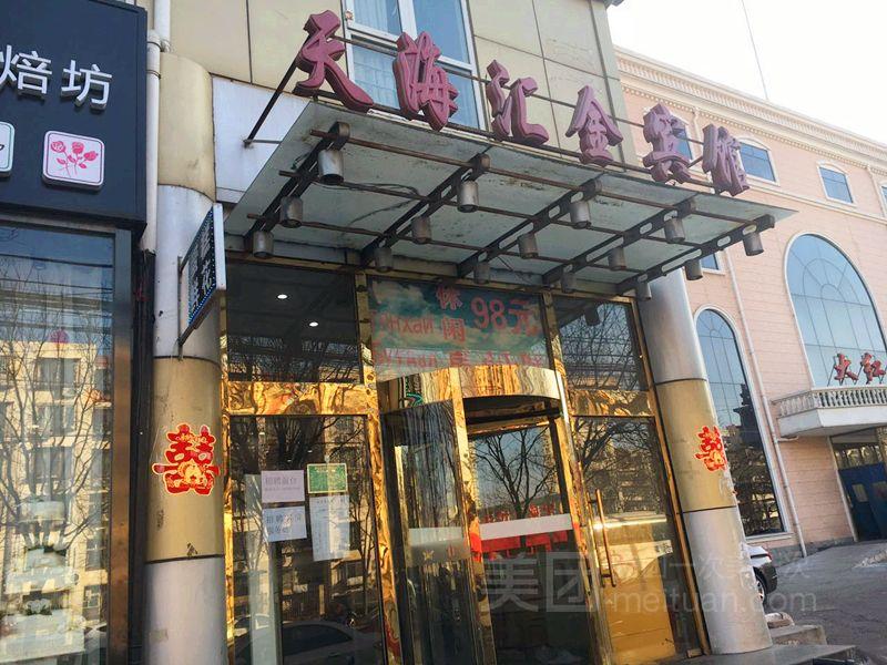 华驿酒店(北京大红门地铁站店)(如家联盟)预订/团购