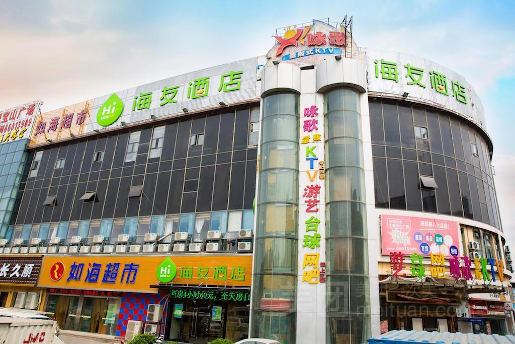 海友酒店(上海上大沪太路店)预订/团购