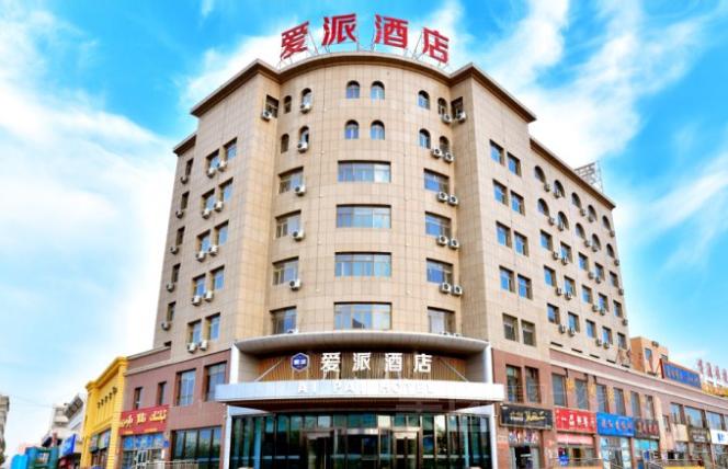 和静县爱派酒店预订/团购