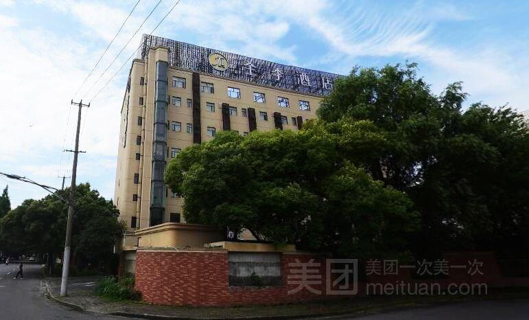 全季酒店(上海虹桥枢纽临空园区店)预订/团购