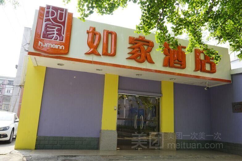 如家快捷酒店(北京华贸中心金台路地铁站店)预订/团购