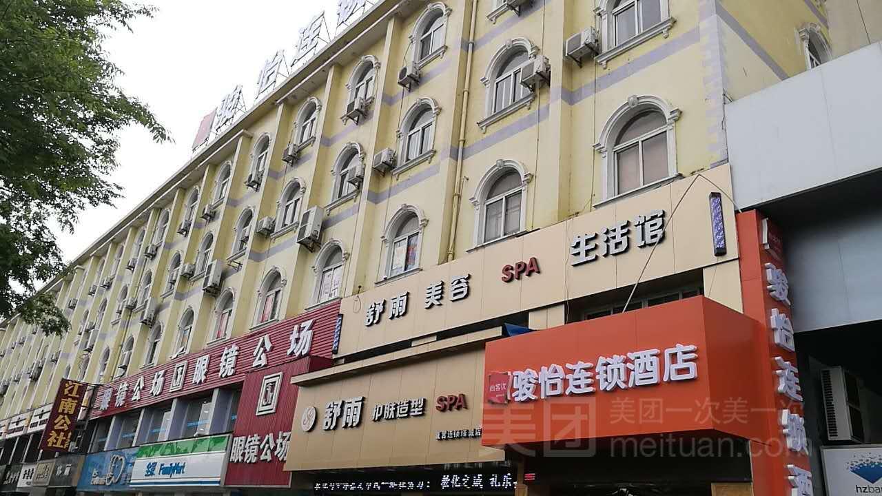 尚客优骏怡连锁酒店(上海塔城路店)预订/团购