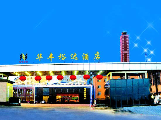 华丰裕达酒店预订/团购