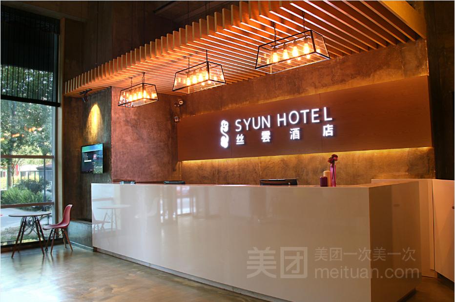丝雲酒店(北京亦庄万源街地铁站店)预订/团购