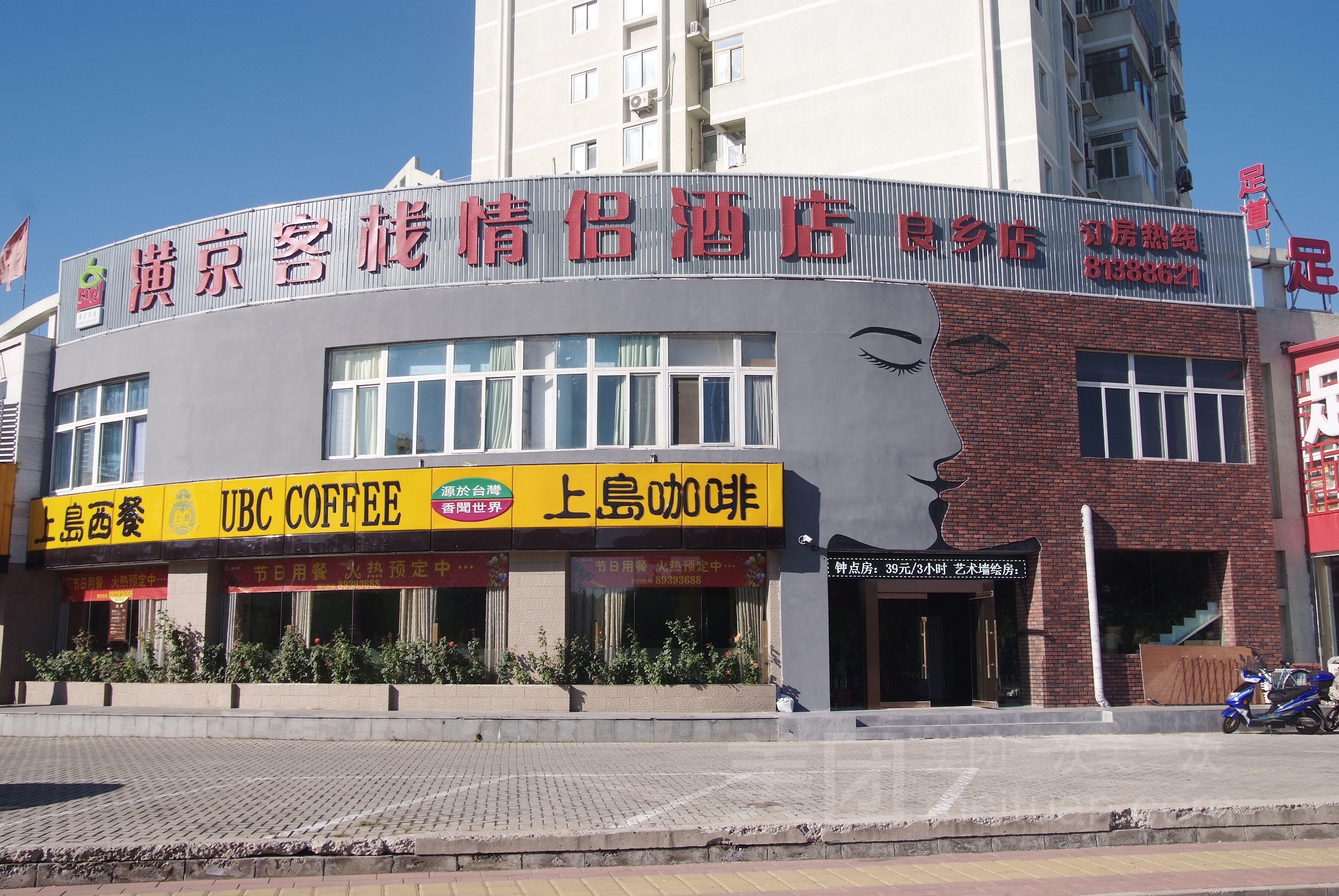 潢京客栈情侣酒店(良乡店)预订/团购
