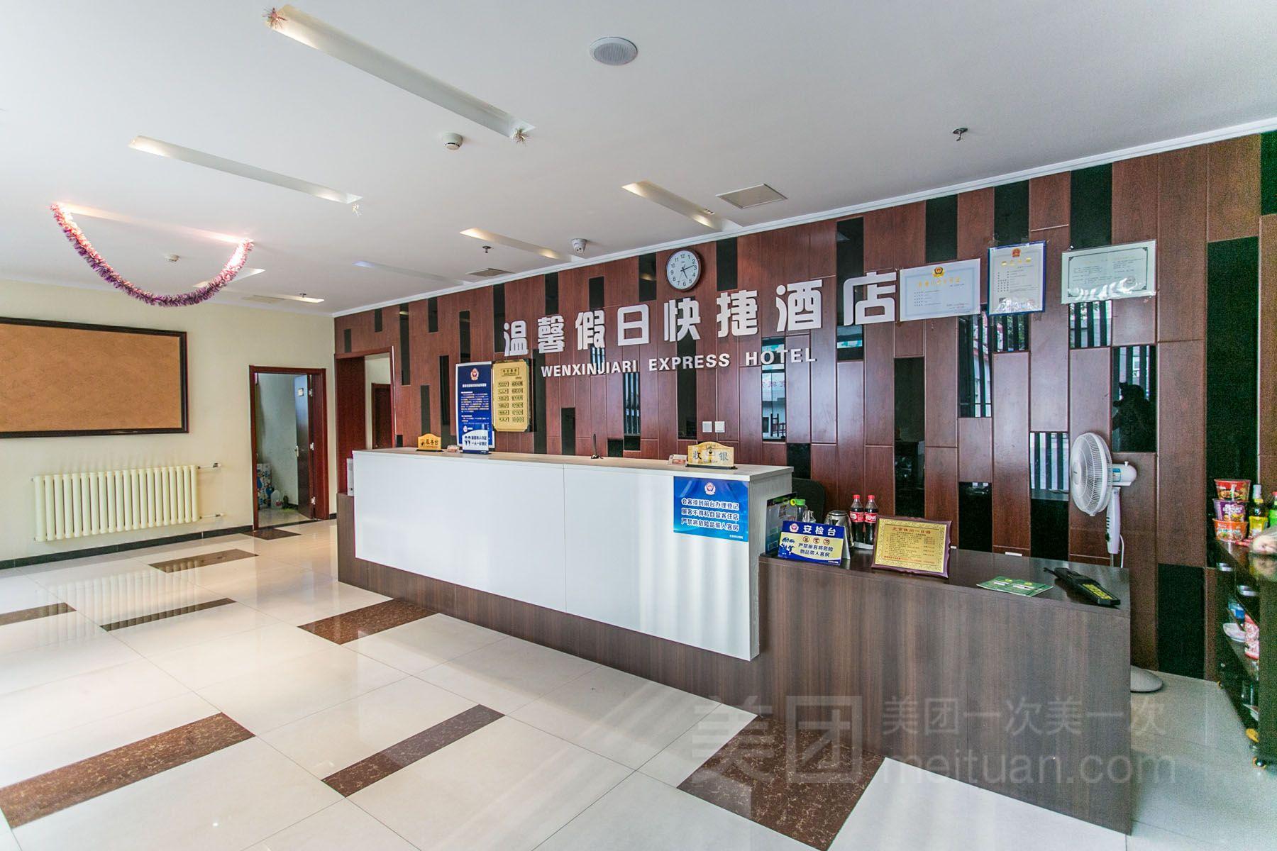 北京温馨假日快捷酒店预订/团购