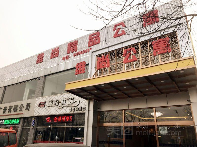 北京维尚一品精品酒店预订/团购