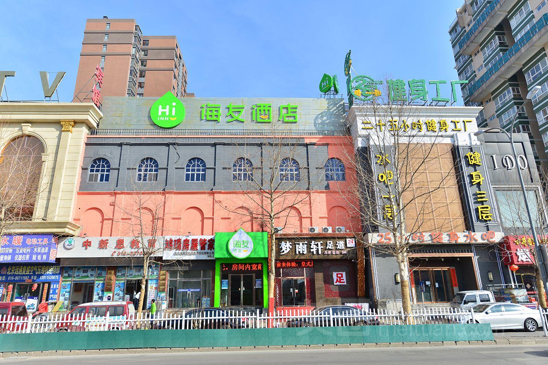 海友酒店(北京昌平万科广场店)预订/团购