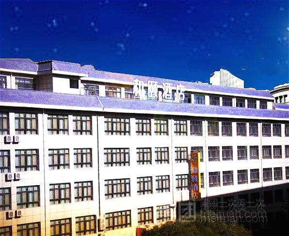 和颐酒店 延安大学店 就在杨家岭旁边,准确说应该算是景区内吧 离