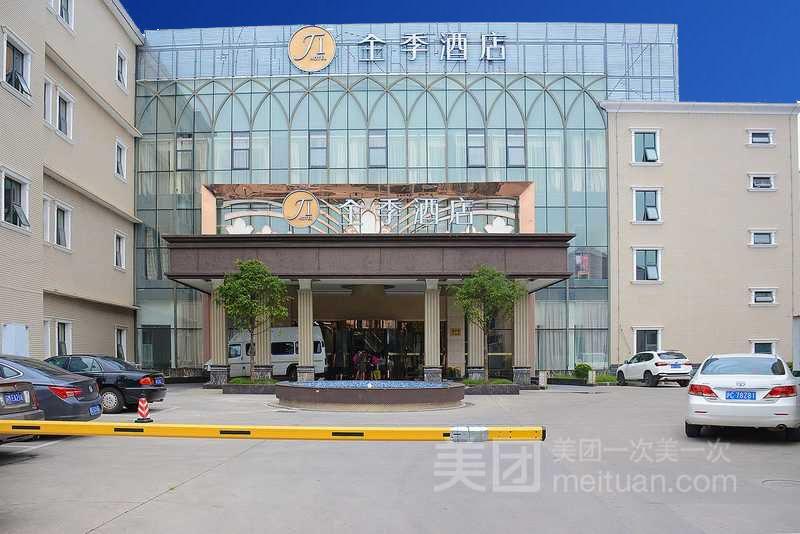 全季酒店(上海川沙城南路店)预订/团购