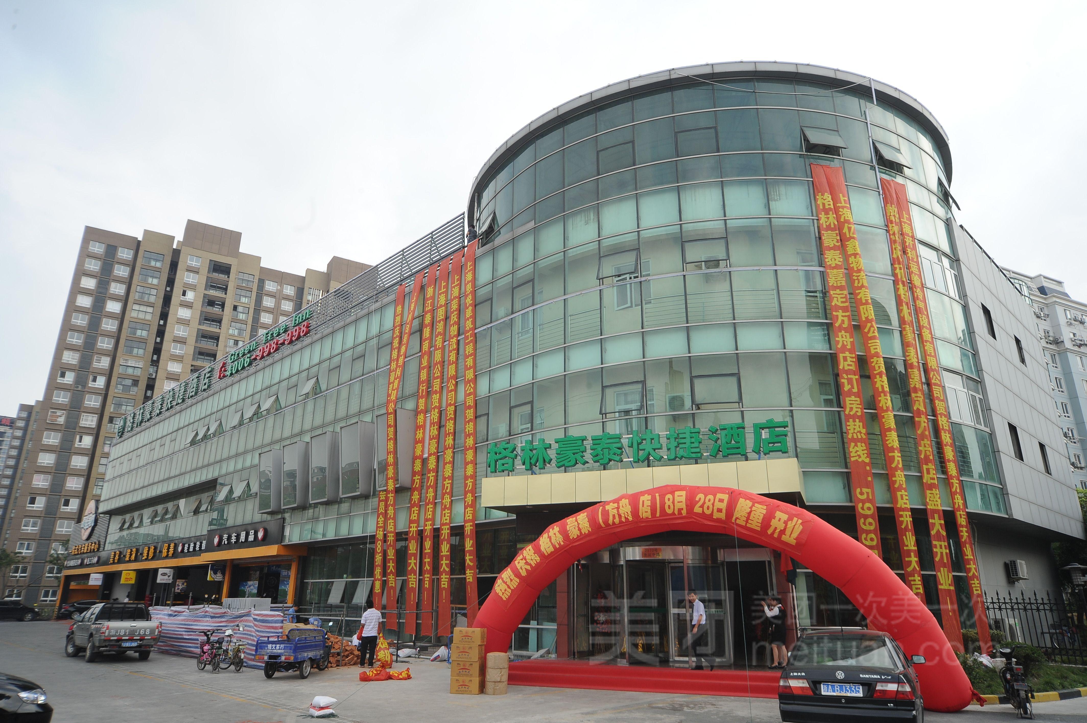 格林豪泰快捷酒店(上海方舟时代广场店)预订/团购