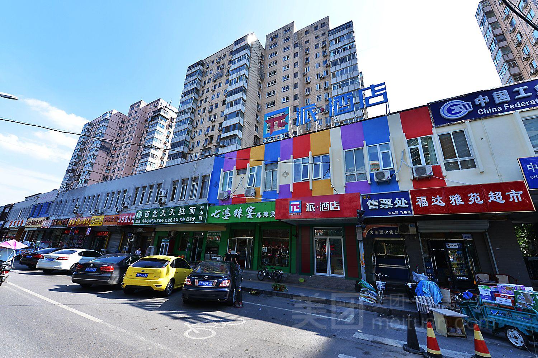 派酒店(北京牡丹园龙翔路店)预订/团购