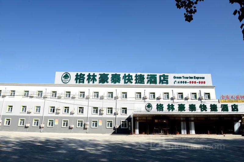 格林豪泰快捷酒店(北京首都机场T3馨港店)预订/团购