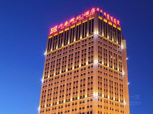 兴泰国航酒店预订/团购