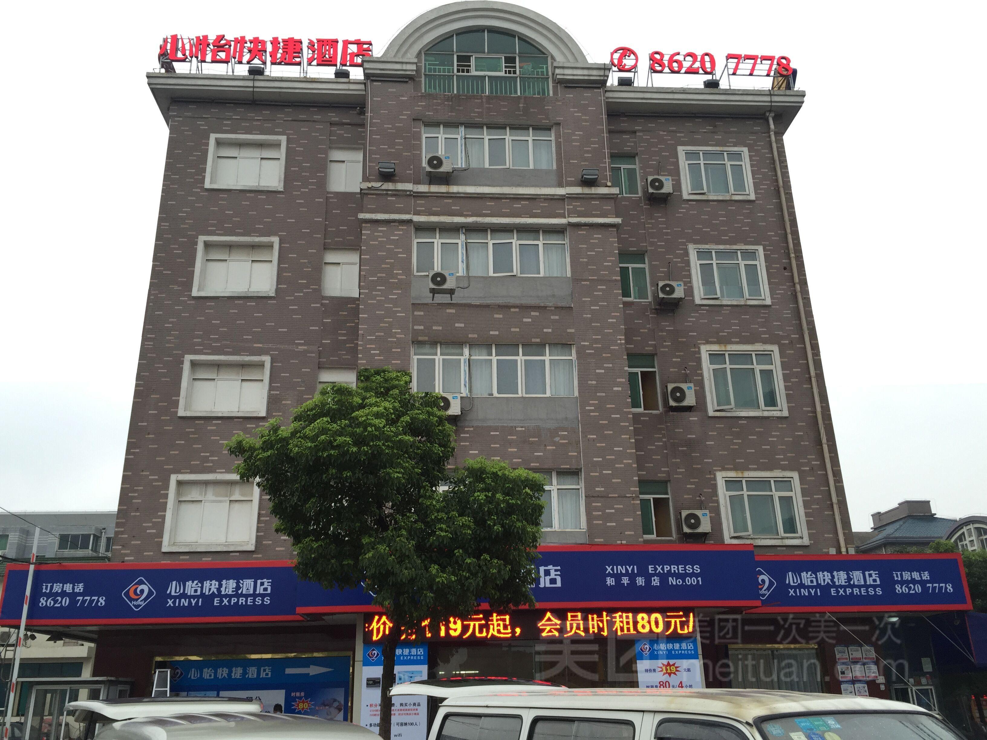 江阴心怡大酒店预订/团购