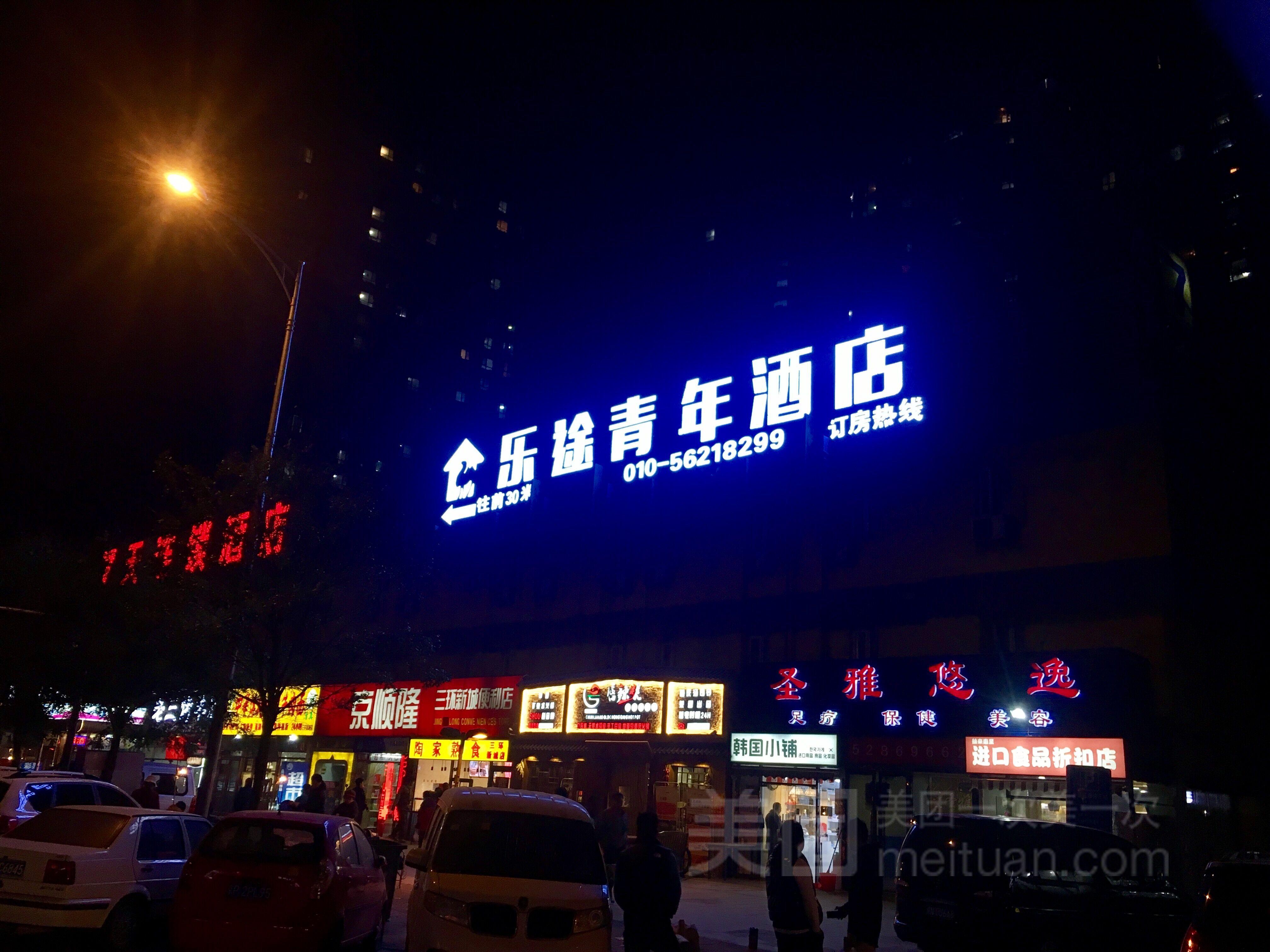 乐途青年酒店(北京西客站丰台地铁站店)预订/团购