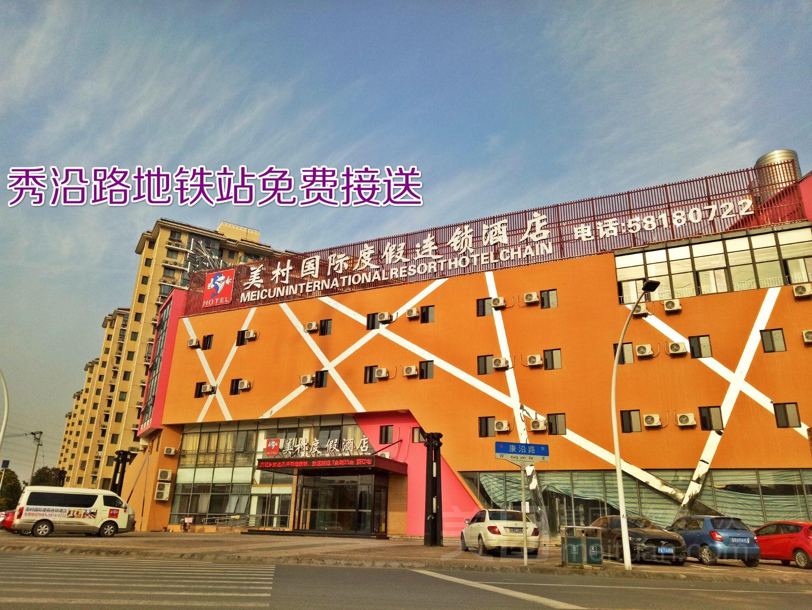 美村国际度假连锁酒店(上海秀沿路地铁站店)预订/团购