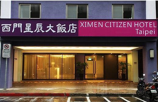 西门星辰大饭店(XimenCitizenHotel)预订/团购